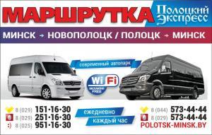 ООО Полоцкий экспресс - Маршрутные такси с регулярными рейсами Полоцк - Минск - Полоцк