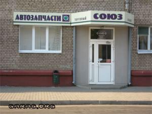 Магазин СОЮЗ