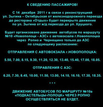 Расписание общественного транспорта города Новополоцка