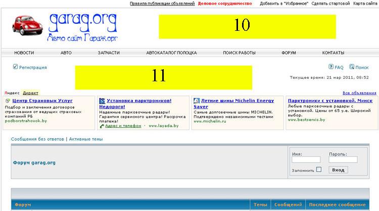Форум garag.org